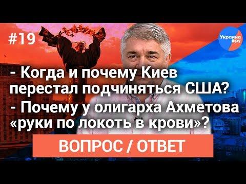 #Ростислав_Ищенко отвечает на вопросы зрителей #19