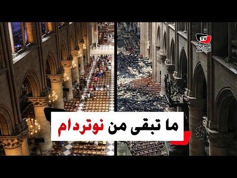 كيف بدت كنيسة نوتردام بعد الحريق الهائل الذي التهمها؟
