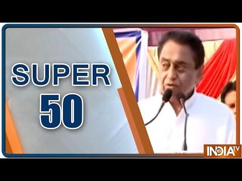 Super 50 : NonStop News | April 17, 2019