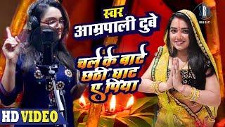 Aamrapali Dubey   Chhath Song 2018 - With Lyrics - YouTube