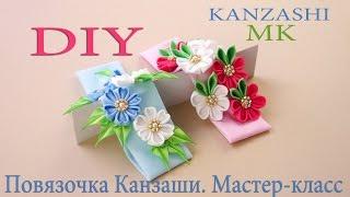 Повязка на голову с букетом Канзаши №2 / Headband with kanzashi bouquet. MK