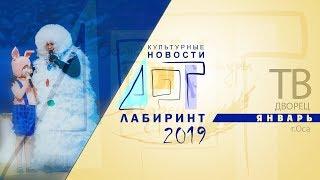 Культурные НОВОСТИ - ДЕКАБРЬ 2018/ЯНВАРЬ 2019.