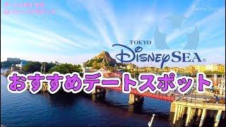 【東京ディズニーシー】おすすめデートスポットS.S.コロンビア号デッキ