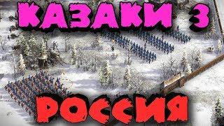 Битва России 17 века против 5 стран - Казаки 3
