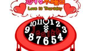 恋する木曜日20121220