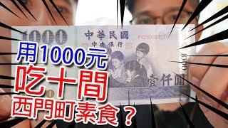 1000元 把西門町素食美食吃完?!