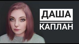Окрашивание волос в один тон : Дарья Каплан