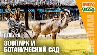 Трип во Вьетнам [День 6] Зоопарк и Ботанический сад в Хошимине