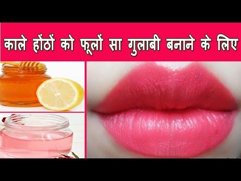 , title : 'गुलाबी होंठ पाने के घरेलू नुस्खे - How to Get Pink Lips Naturally - Lighten Dark Lips'