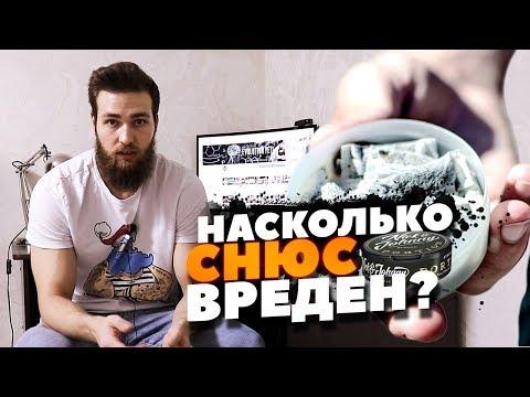 СНЮС ПОСЛЕДСТВИЯ / ЗАПРЕТ СНЮСА В РОССИИ