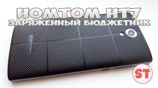 HomTom HT7 - заряженный бюджетник, распаковка (unboxing)