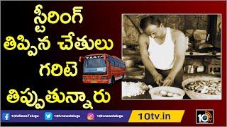 స్టీరింగ్ తిప్పిన చేతులు గరిటె తిప్పుతున్నారు   TSRTC Workers Problems   Adilabad   10TV News
