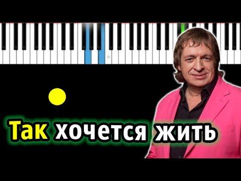 Рождество - Так хочется жить   Piano_Tutorial   Разбор   КАРАОКЕ   НОТЫ + MIDI