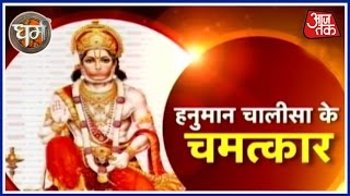 Dharm: Magic Of Hanuman Chalisa - YouTube