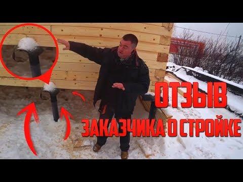 Материнский капитал Строительная компания БРУСИНА реальный отзыв заказчика о стройке