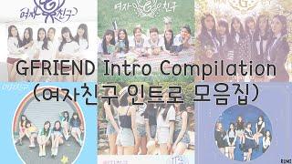 GFRIEND (여자친구) - Intro Compilation  (인트로 모음집) 2015-2018