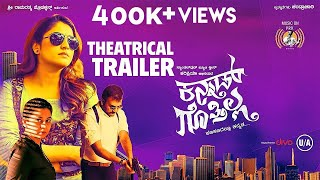 Kannad Gothilla - Official Trailer l Hariprriya l SudhaRani l Mayuraa Raghavendra