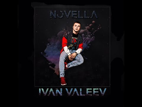 Ivan Valeev — Novella-1 час(По просьбе:Darcen Rahl)