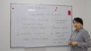 Нысанбек Балжан. Қазақ тілі. ҰБТ. Сөз тіркесі