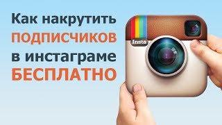 GrekovTV - Бесплатная накрутка подписчиков в Инстаграмму за 10 минут (top, Instagram )