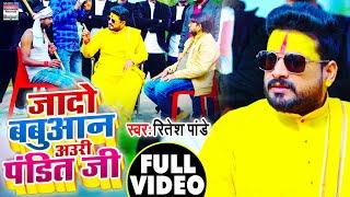 Ritesh Pandey New 2021 Bhojpuri Video Songs 2021