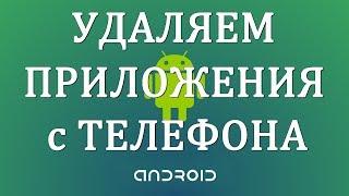 Как Удалить Приложения с Телефона Андроид