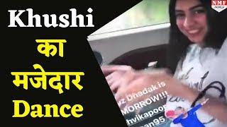 Sridevi की छोटी बेटी Khushi ने Car में किया ऐसा Dance, आपको भी आएगी हंसी