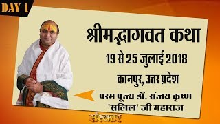 Shrimad Bhagwat Katha By Sanjay Krishna Salil Ji Maharaj - 19 July | Kanpur | Day 1