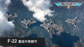 軍武器硏 F-22重返中東/配合F-35多元戰術對付伊朗/福特號技術困難請外援/電磁系統升降機皆有瑕疵/美恢復瀕海艦巡防南海/機動性強大陸難追截 | 第105集 2019年07月07日B 第二節