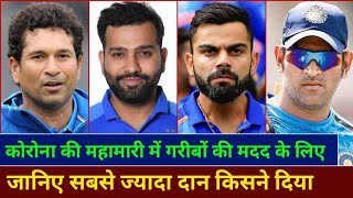 Real Life Hero's Donate Huge Amount of Money to Pm Relief Fund, Virat Kohli, Rohit Sharma, MS Dhoni,