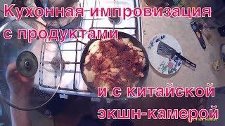 Кухонная импровизация  с продуктами и экшн-камерой