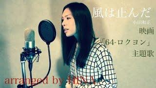 風は止んだ-映画「64-ロクヨン」主題歌arrangedbyHINA