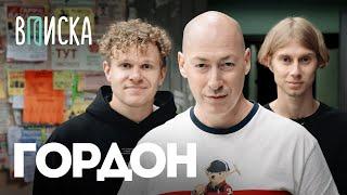Гордон — о встрече с Моргенштерном, деньгах, интервью с Лукашенко и Face / Вписка