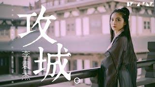 李袁杰 - 攻城【歌詞字幕 / 完整高清音質】♫「我攻城只為帶你回家鄉...」Li Yuan Jie - Siege