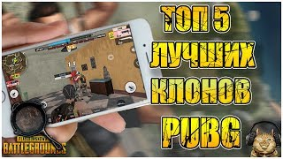 Топ 5 клонов PUBG на телефон | PLAYERUNKNOWN