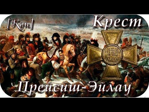 [Коп] Крест «За победу при Прейсиш-Эйлау». И другие находки.