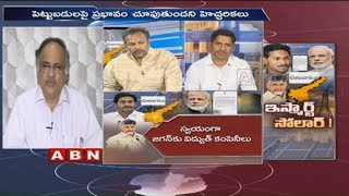 Discussion | Tribunal Stays AP Government Notice to Greenko | Part - 1 | ABN Telugu
