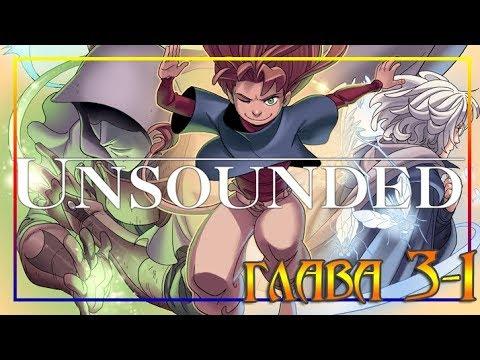 "✪ UNSOUNDED ✪ . глава 3-1.🔽 комикс (Графический Роман). 🔽 Graphic novel ""UNSOUNDED"" chapter 3-1"
