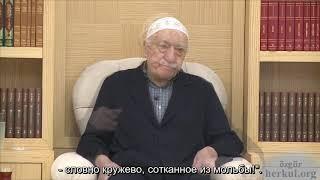 Фетхуллах Гюлен о бесполезном знании, больших животах и взывании к Аллаху