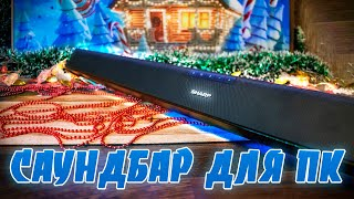 Саундбар Sharp HT SB140 (MT) для пк