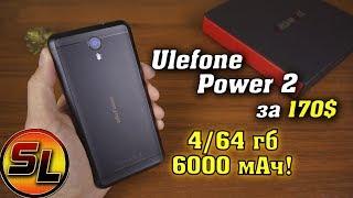 Ulefone Power 2 полный обзор смартфона с отличной автономностью!   rewiew