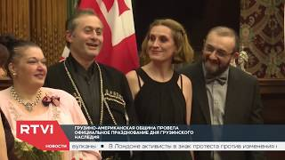 Georgian-American Heritage Day (Russian News) 2019