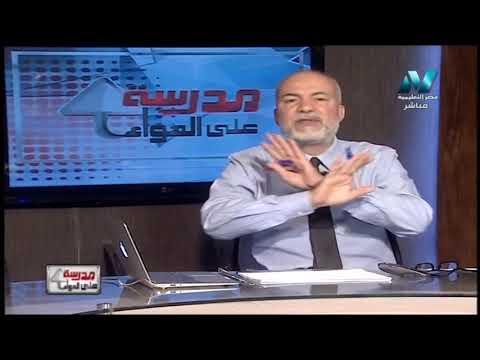 رياضة لغات 3 ثانوي استاتيكا ( مراجعة ليلة الامتحان ج2 ) د علاء الفقي 13-06-2019