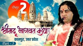 Shree Devkinandan Ji Maharaj Shrimad Bhagwat Katha Kanpur (Uttar Pradesh) Day 2 Part-3