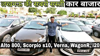 Second Hand Car Bazar Biggest Old Car Market Lucknow Car Bazar
