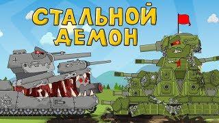 Steel demon - Cartoons about tanks