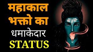 mahakal status 🔥 mahadev status mahakal 2020 Status || shiv status Mahakal Attitude dialogue status