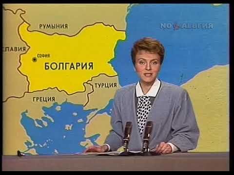 Болгария. София. Изменения в структуре власти 18.08.1987