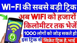 Wi-fi की सबसे बड़ी ट्रिक! इस ट्रिक से हजार लोग को शेयर कर सकते है,Wi-Fi को Wi-Fi New Trick