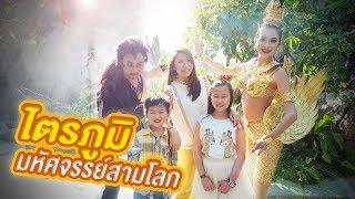 น้องเกรซ น้องกายตะลุยไตรภูมิ มหัศจรรย์สามโลก   Tribhum Phuket